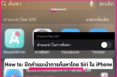 ปิดคำแนะนำการค้นหาโดย Siri ช่วยประหยัดแบตไ