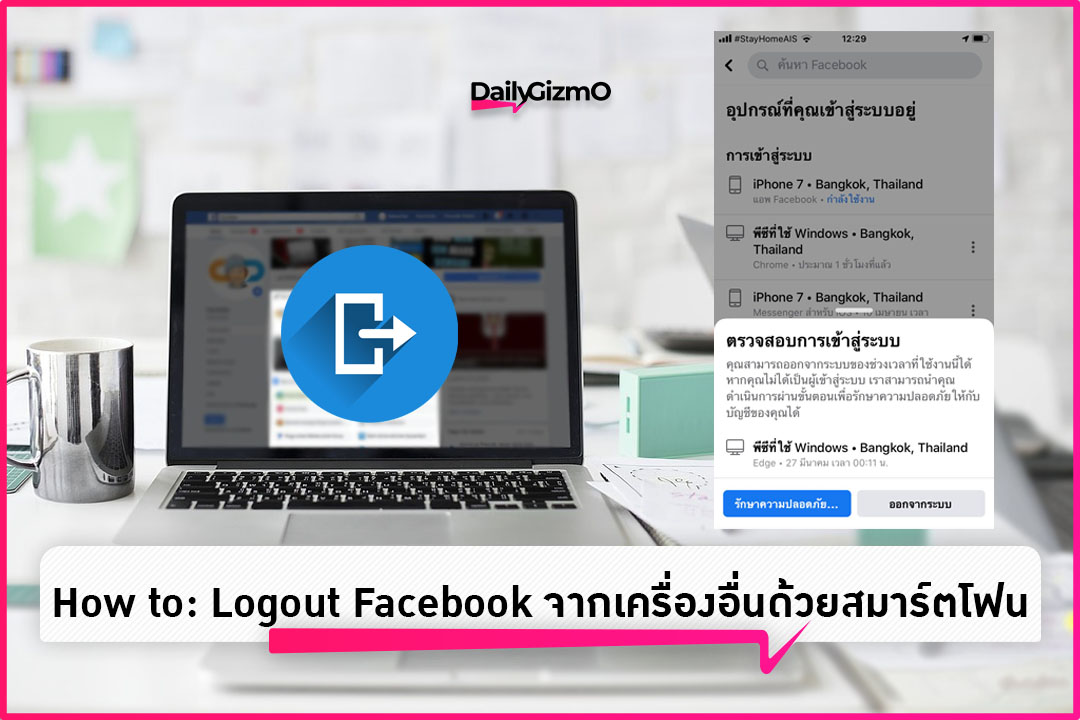Cover-how-to-logout-facebook